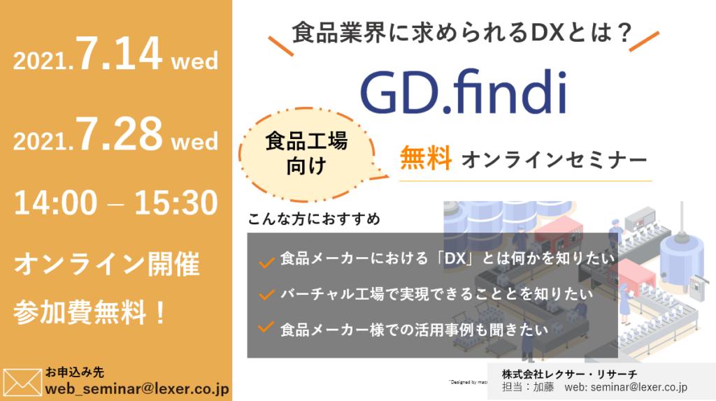 食品工場向けGD.findiセミナー