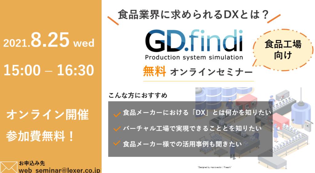 2021年8月25日食品業界向けGD.findiオンラインセミナー