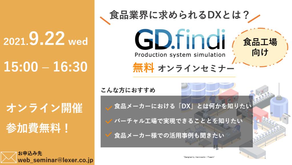 2021年9月22日食品業界向けGD.findiオンラインセミナー
